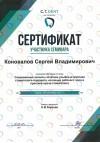017 Konovalov
